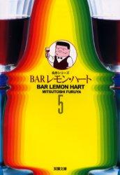 BARレモン・ハート [文庫版] 5巻