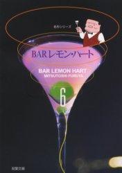 BARレモン・ハート [文庫版] 6巻
