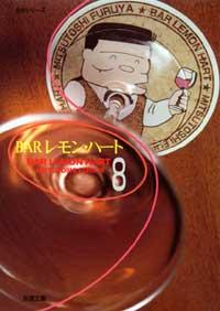 BARレモン・ハート [文庫版] 8巻