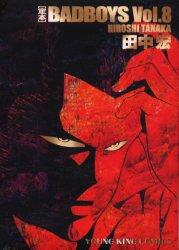 BAD BOYS 8巻