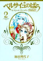 ベルサイユのばら [完全版] 2巻