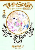 ベルサイユのばら [完全版] 3巻