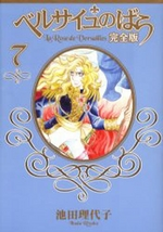 ベルサイユのばら [完全版] 7巻