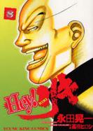 Hey!リキ 8巻