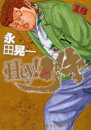 Hey!リキ 18巻