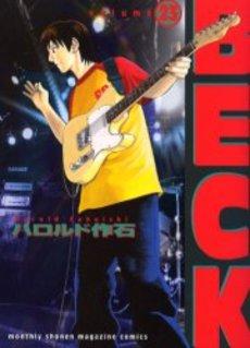 BECK ベック 23巻