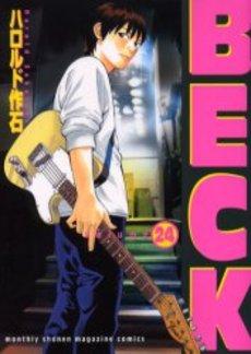 BECK ベック 24巻