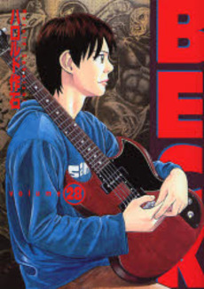BECK ベック 28巻