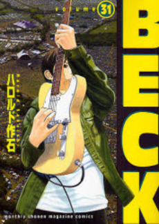 BECK ベック 31巻