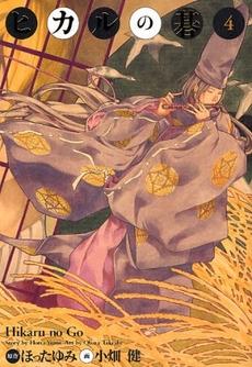 ヒカルの碁 [完全版] 4巻