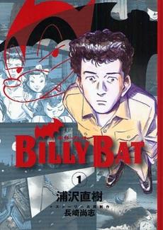 BILLY BAT 1巻