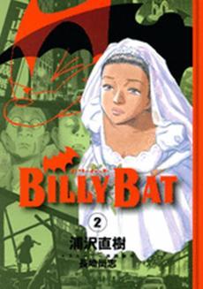 BILLY BAT 2巻