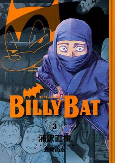BILLY BAT 3巻