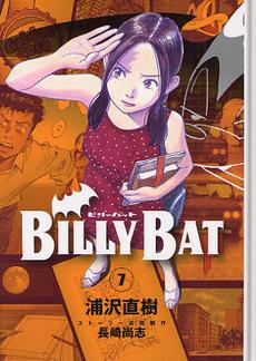 BILLY BAT 7巻