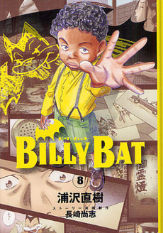 BILLY BAT 8巻