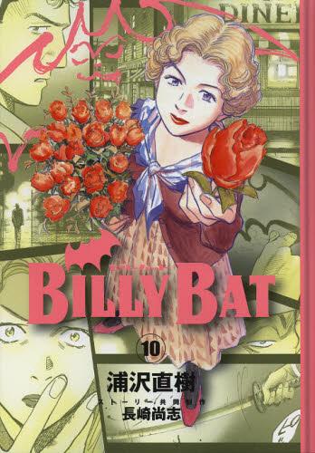 BILLY BAT 10巻