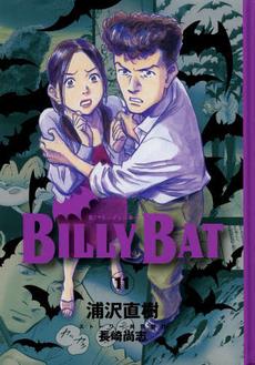 BILLY BAT 11巻