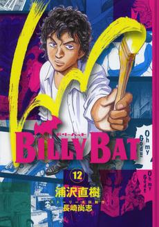 BILLY BAT 12巻