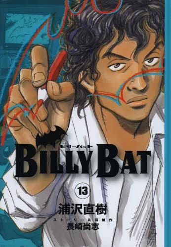 BILLY BAT 13巻