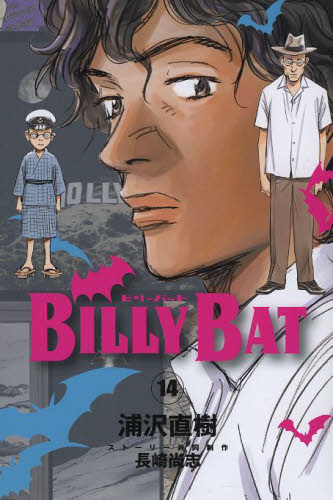 BILLY BAT 14巻