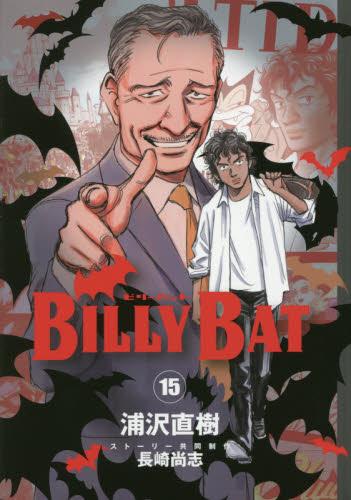 BILLY BAT 15巻