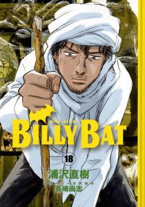 BILLY BAT 18巻