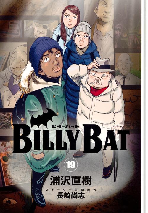 BILLY BAT 19巻
