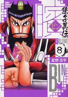 ビン 〜孫子異伝〜 8巻