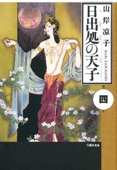 日出処の天子 [文庫版] 4巻