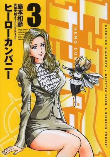 ヒーローカンパニー 3巻