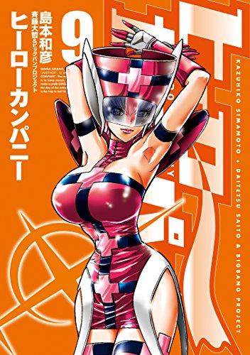 ヒーローカンパニー 9巻