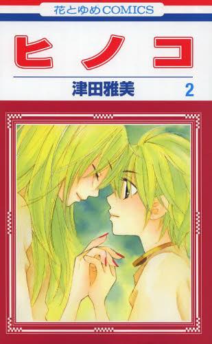 ヒノコ 2巻