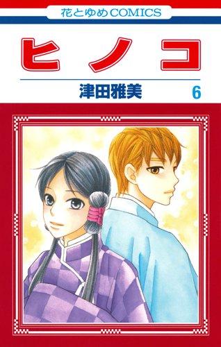 ヒノコ 6巻
