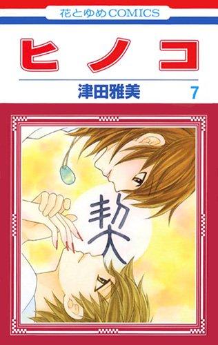 ヒノコ 7巻