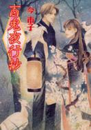 百鬼夜行抄 [新装版] 8巻