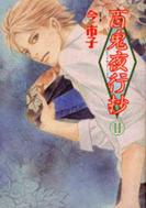 百鬼夜行抄 [新装版] 11巻