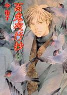 百鬼夜行抄 [新装版] 15巻