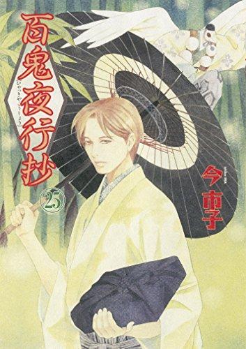 百鬼夜行抄 [新装版] 24巻