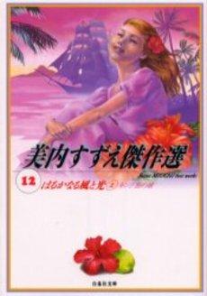 美内すずえ傑作選  [文庫版] 12巻