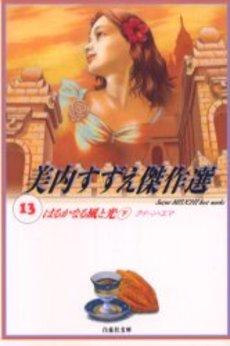 美内すずえ傑作選  [文庫版] 13巻