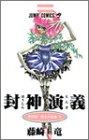 封神演義 [新書版] 22巻