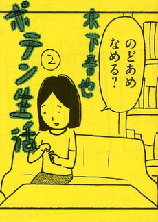 ポテン生活 2巻