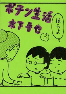 ポテン生活 3巻
