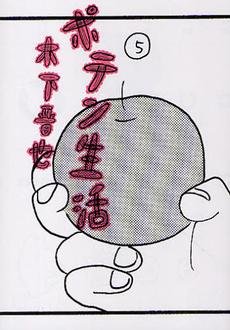 ポテン生活 5巻