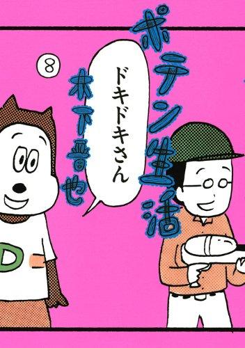 ポテン生活 8巻