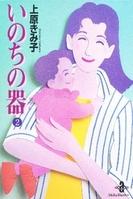 いのちの器 [文庫版] 2巻