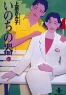 いのちの器 [文庫版] 10巻