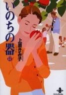 いのちの器 [文庫版] 12巻