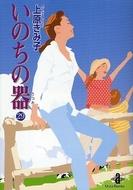 いのちの器 [文庫版] 29巻