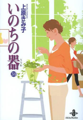 いのちの器 [文庫版] 34巻